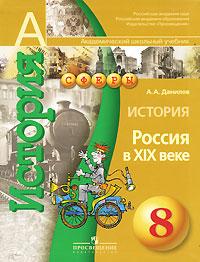 История. 8 кл.: Россия в  XIX в.: Учебник