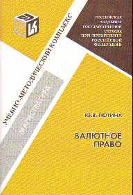 Валютное право: Учебно-методический комплекс