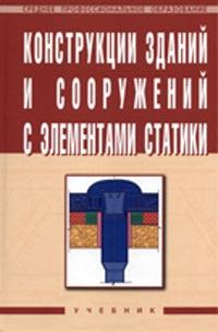 Конструкции зданий и сооружений с элементами статики: Учебник