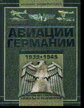 Полная энциклопедия авиации Германии Второй мировой войны 1939-1945. Включ