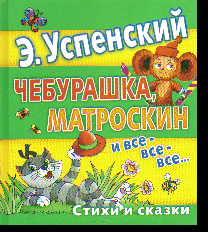 Чебурашка, Матроскин и все-все-все...