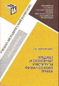 Предмет и основные институты финансового права: Учебно-методич. комплекс