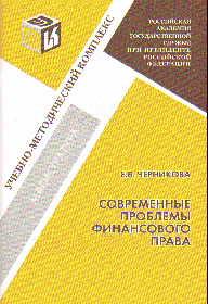 Современные проблемы финансового права: Учебно-методический комплекс