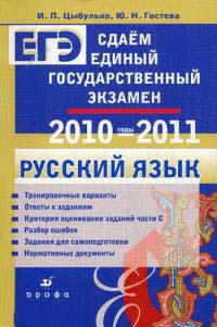 Сдаем единый государственный экзамен. Русский яык. 2010-2011