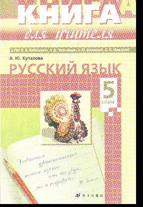 Русский язык. 5 кл.: Учебно-метод. пособие к УМК Бабайцевой В.В. и др.