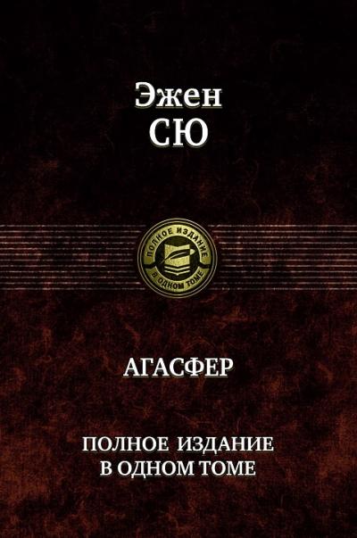 Агасфер: Полное издание в одном томе