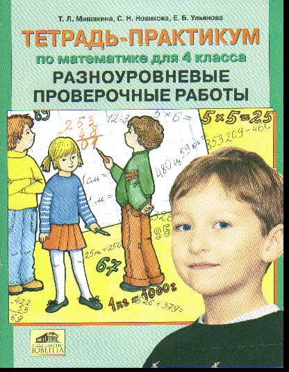 Математика. 4 кл.: Тетрадь-практикум: Разноуровневые проверочные работы
