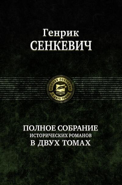 Полное собрание исторических романов в двух томах: Т.2