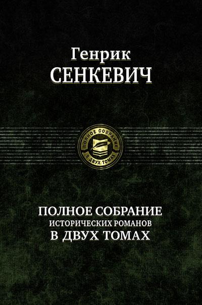 Полное собрание исторических романов в двух томах: Т.1