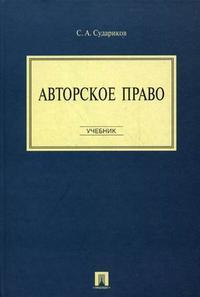Авторское право: Учебник