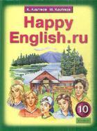 Happy English.ru. 10 кл.: Учебник английского языка