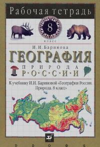 География России. Природа. 8 кл.: Рабочая тетрадь к учеб. Баринова И.И.