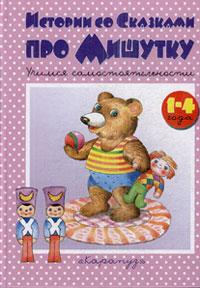 Истории со сказками про мишутку: Для чтения родителями детям до 5 лет