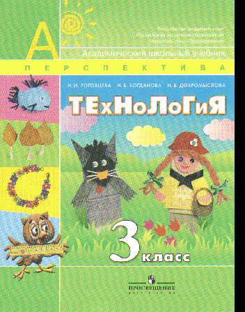 Технология. 3 кл.: Учебник /+617643/