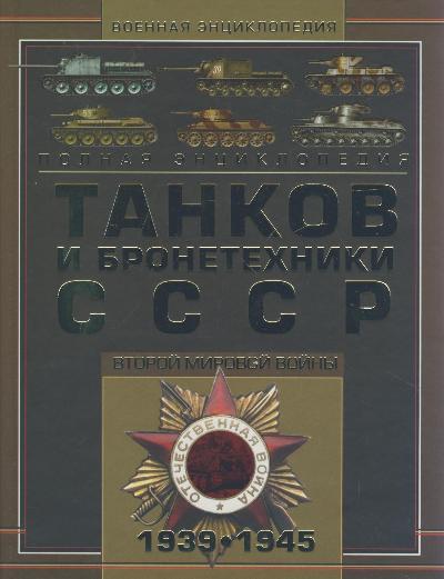 Полная энциклопедия танков и бронетехники СССР Второй мир. войны 1939