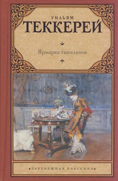 Ярмарка тщеславия: Роман без героя
