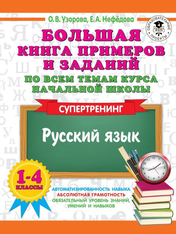 Большая книга примеров и заданий по всем темам курса нач. шк. 1-4 кл.Русск