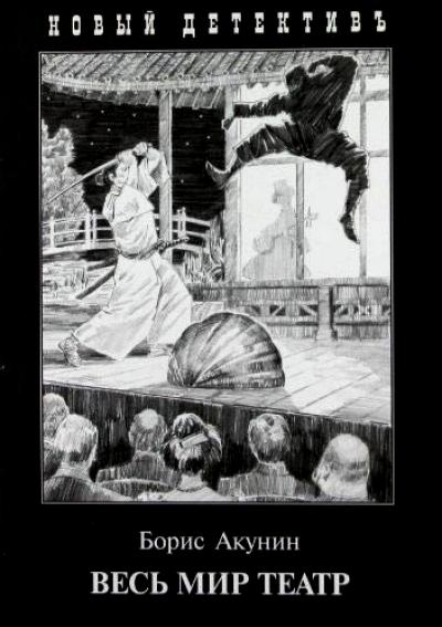 Весь мир театр: Роман