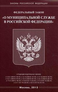 """ФЗ """"О муниципальной службе в РФ"""""""