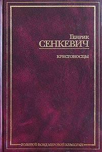 Крестоносцы: Роман