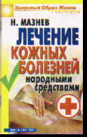 Лечение кожных болезней народными средствами