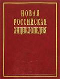 Новая Российская энциклопедия: Т.8(2): Когезия - Костариканцы