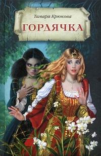 Гордячка: Приключенческий роман