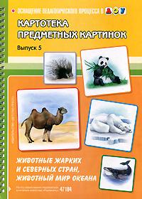 Картотека предметных картинок: Вып.5: Животные жарких стран и северных стра
