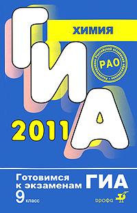 ГИА 2011. Химия. 9 класс