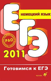 ЕГЭ 2011. Немецкий язык