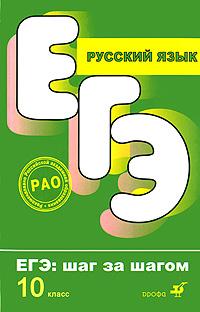 ЕГЭ 2011. Русский язык. 10 кл.: Работаем над текстом. Части В и С