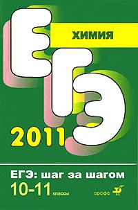 ЕГЭ 2011. Химия. 10-11 кл.: Тематические тестовые задания