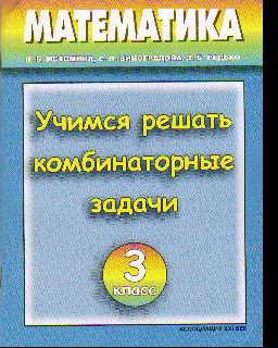Математика. 3 кл.: Учимся решать комбинаторные задачи: Тетрадь
