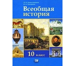 Всеобщая история с древн. времен до конца XIX века. 10 кл.: Учебник/+671227