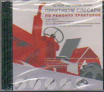CD Практикум слесаря по ремонту тракторов: 2 CD