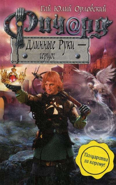 Ричард Длинные Руки - герцог: Фантастический роман