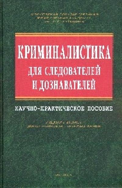 Криминалистика для следователей и дознавателей: Научно-практ. пособие