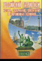 Российский патриотизм: Истоки, содержание, воспитание в современных условия