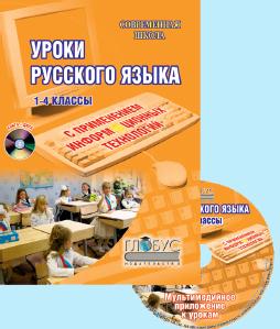 Уроки русского языка. 1-4 кл.: С применением информационных технологий