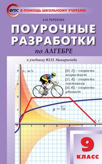 Алгебра. 9 кл.: Поурочные разработки к учеб. Макарычева Ю.Н. ФГОС