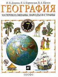 География. Материки, океаны, народы и страны. 7 кл.: Учебник