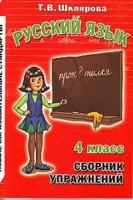 Русский язык. 4 кл.: Сборник упражнений. Практикум для учащихся 4-5 классов
