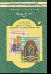 Моя математика. 2 кл.: Метод. рекоменд. для учит. по курсу мат. с элем. инф