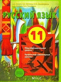 Русский язык. 11 кл.: Учебник для общеобр. и проф. гуманит. уровней
