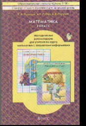Математика. 3 кл.: Метод. рекоменд. для учит. по курсу мат. с элем. инф