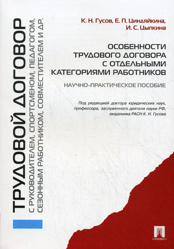 Особенности трудового договора с отдельными категориями работников.Науч.-пр