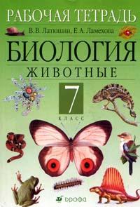 Биология. 7 кл.: Животные: Рабочая тетрадь к уч. Латюшина /+610581/