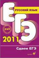 ЕГЭ 2011. Русский язык: Учебное пособие