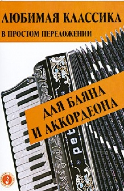 Любимая классика: В простом переложении для баяна и аккордеона