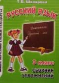Русский язык. 3 кл.: Сборник упражнений: Практикум для учащихся